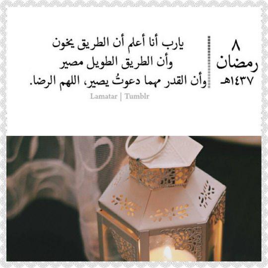 ٨ رمضان اللهم من فقدناهم من الأحباب والأصحاب ولم يبقى معنا في هذه الأيام فن و ر قبورهم وإغفر لهم ذنبهم وإجمعنا Ramadan Cards Against Humanity Love Quotes