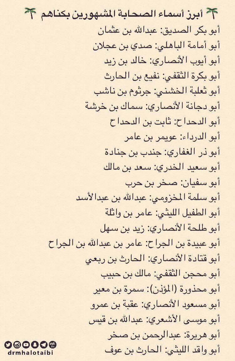 أسماء الصحابة الذين اشتهروا بكناهم Islamic Quotes Islam Facts Quran Verses