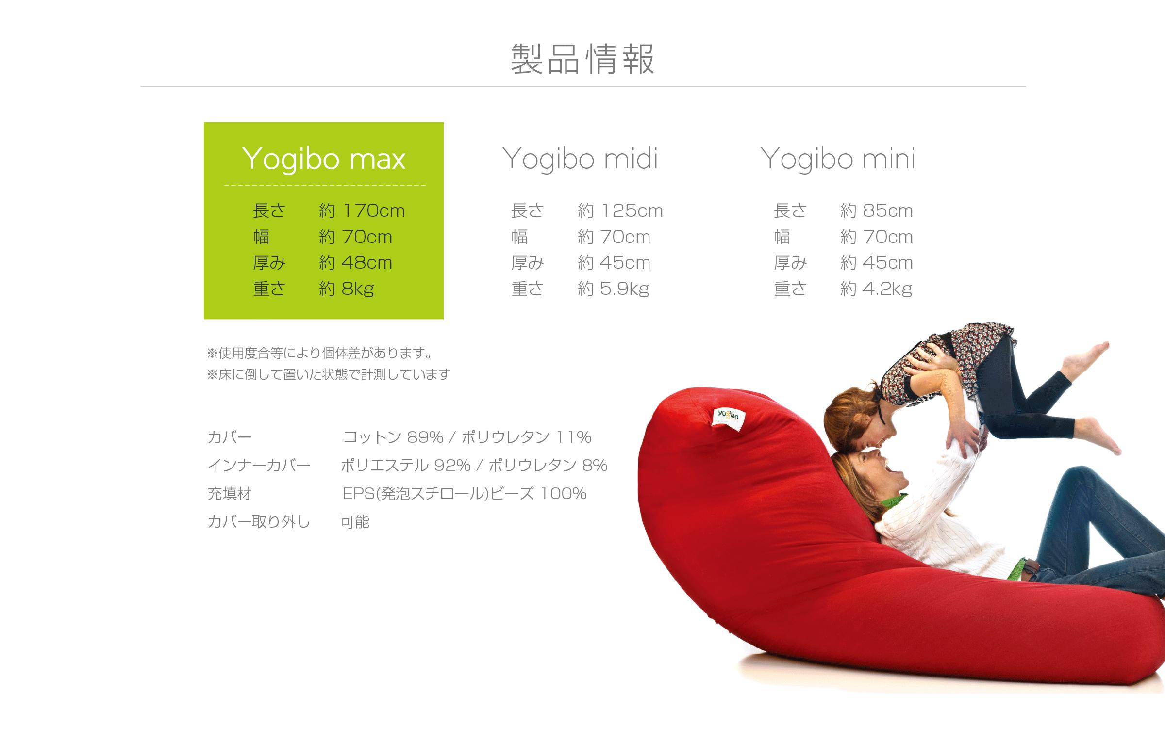 ビーズソファyogibo Maxの製品情報 Yogibo Max 長さ約170cm 幅約70cm 厚み約48cm 重さ約8kg 製品 重さ ビーズ