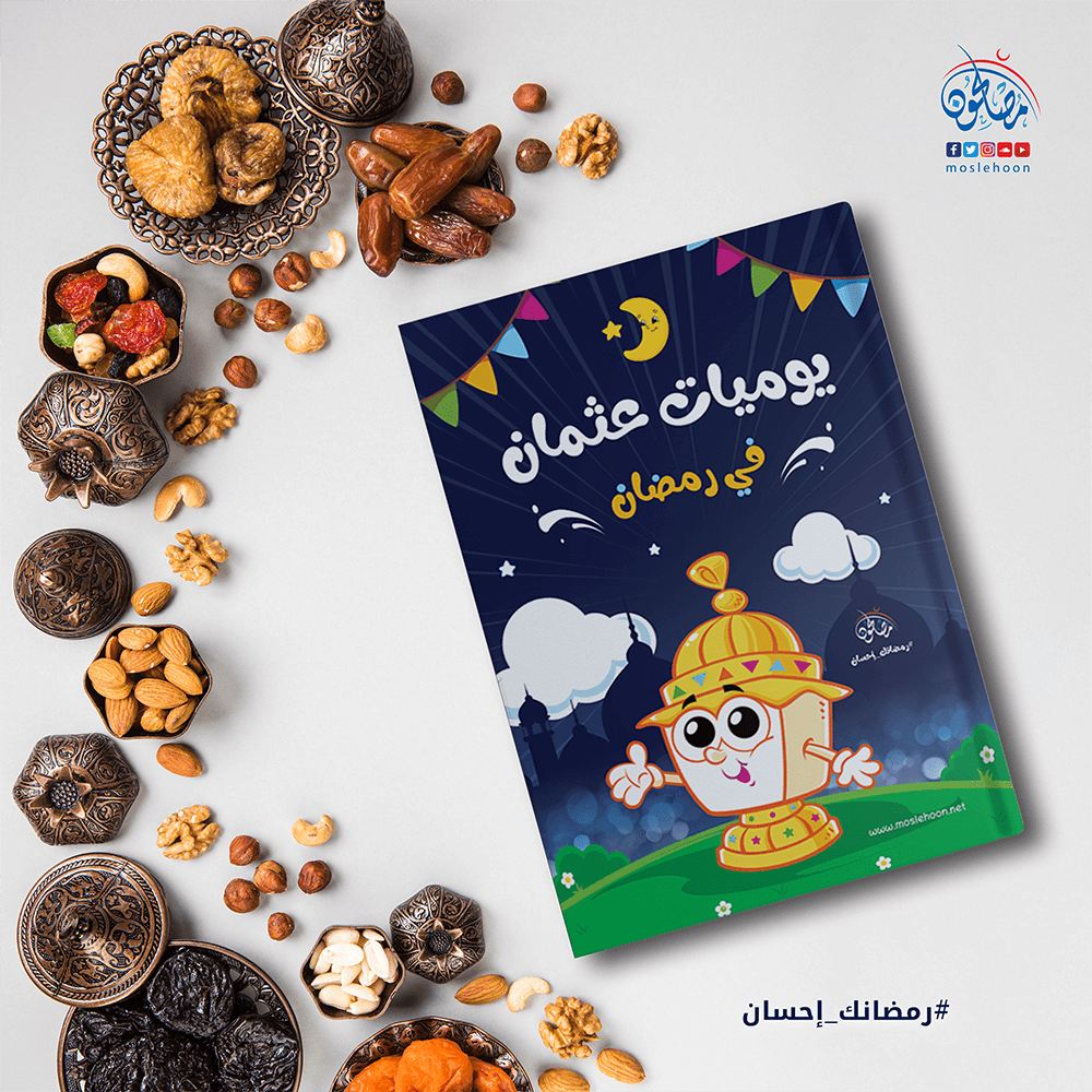 يوميات عثمان في رمضان Enamel Pins