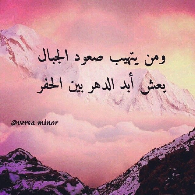 Versa Minor Arabic Quotes Quotes Positivity
