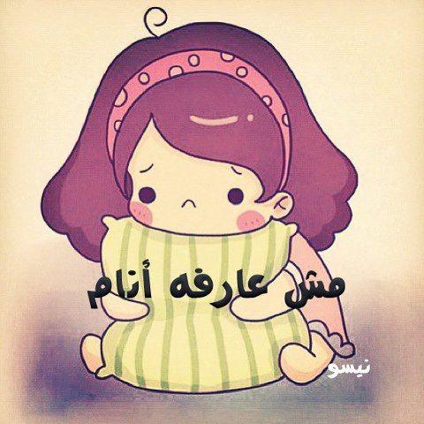 Inspiring Pics Via Facebook On We Heart It Vanilla Fun Quotes Funny Arabic Funny Funny Qoutes