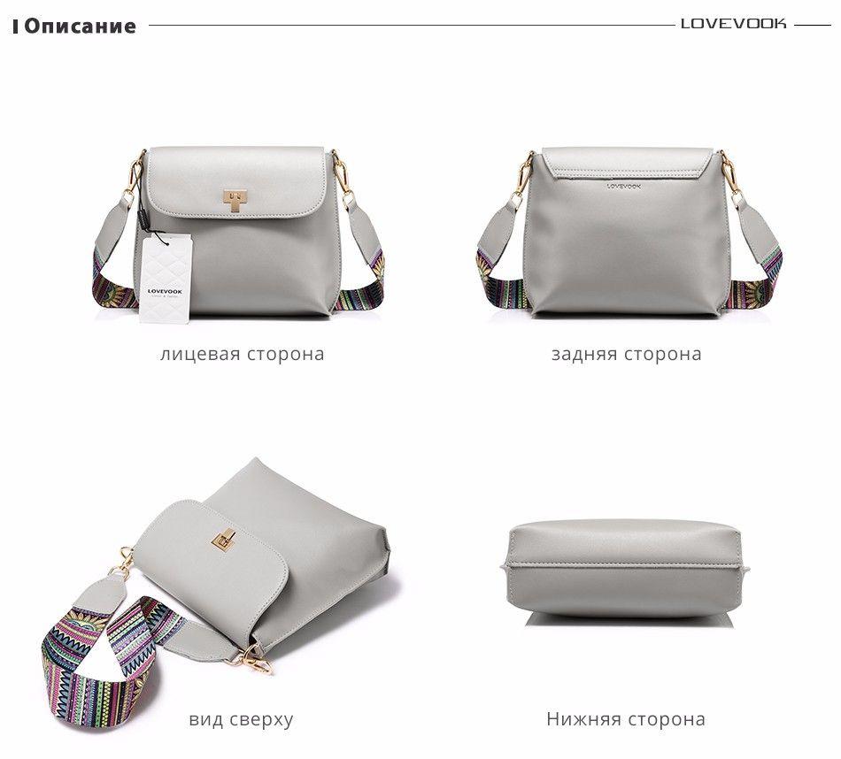 b69ce5f5bfc9 LOVEVOOK бренд модная женская сумка, дамская сумка на широком ремешке,  твердая женская сумка с