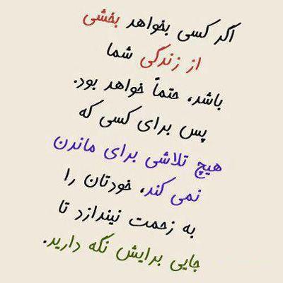عکس نوشته های عاشقانه Picture Writing Prompts Cool Words Persian Quotes