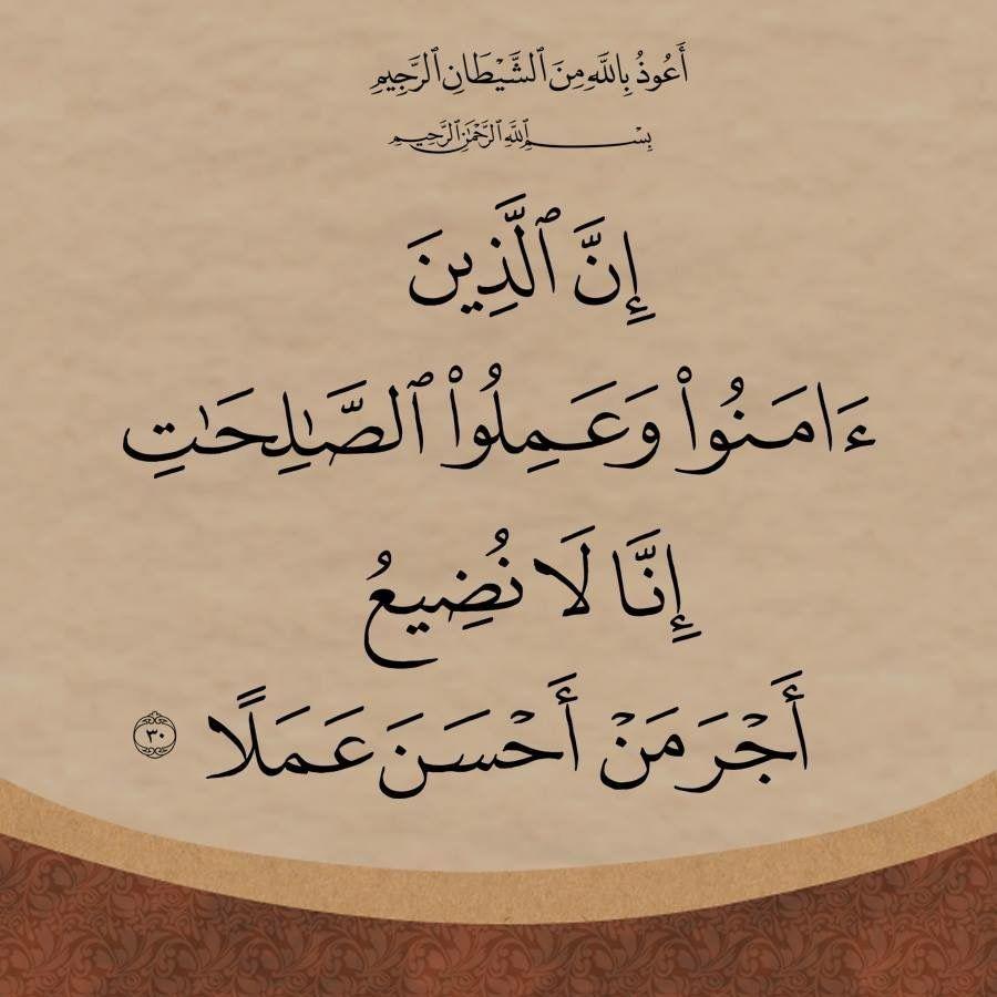 Pin By Hatem Mekni On 018 سورة الكهف Islamic Quotes Quran Quran Noble Quran