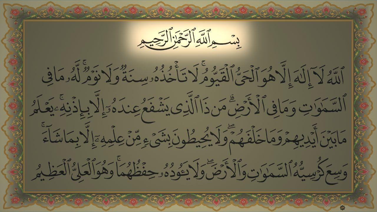 Ayat Al Kursi Al Sudais آية الكرسي مكتوبة بصوت الشيخ عبد الرحمن السديس تلاوة مع قراءة جودة عالية Youtube Calligraphy Arabic Calligraphy