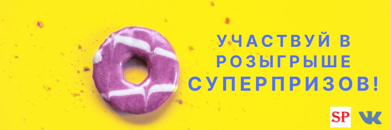 Супер конкурс репостов для участников Sp-club.ru