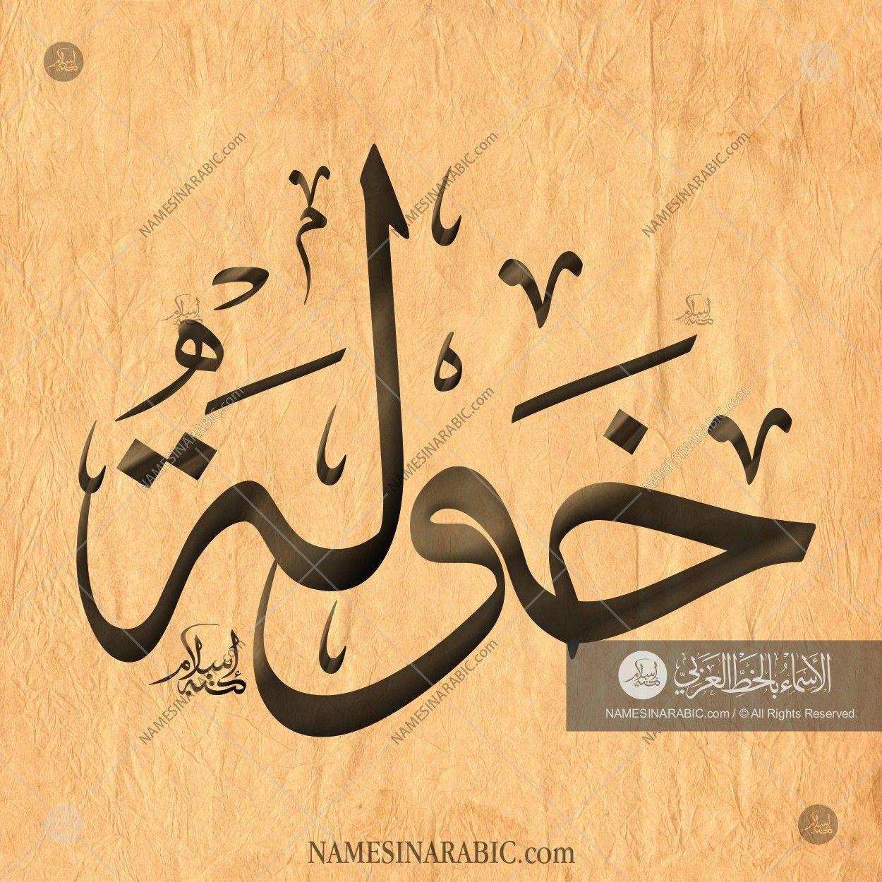 Khawlah خولة Names In Arabic Calligraphy Name 1885 Calligraphy Name Name Design Art Arabic Calligraphy Art