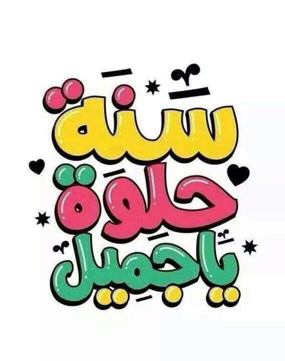 Happy Birthday In Arabic Happy Birthday Hd Birthday Girl