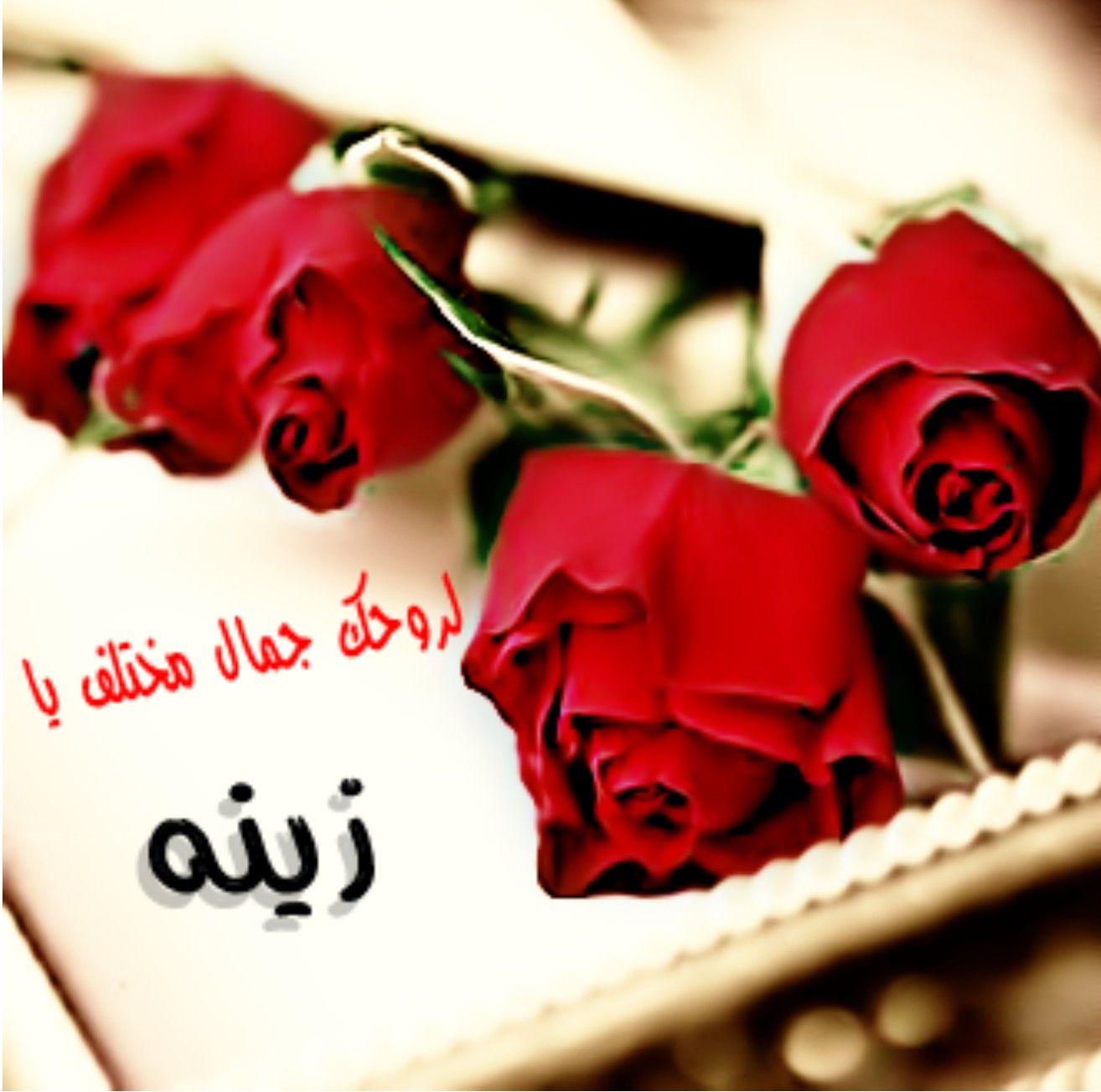 Pin By فلسطينية ولي الفخر On حروف أسماء واشكال مزخرفة Gift Wrapping Gifts Wallpaper