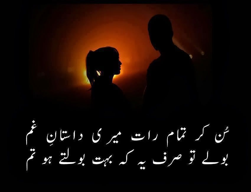 Best Romantic Shayari In Urdu For Love With Images SMS Urdu Awesome Sms Panjabi Ordo