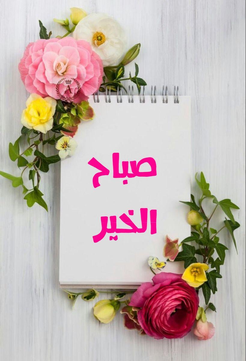 صباح الخير Good Morning Arabic Good Morning Good Night Morning Images