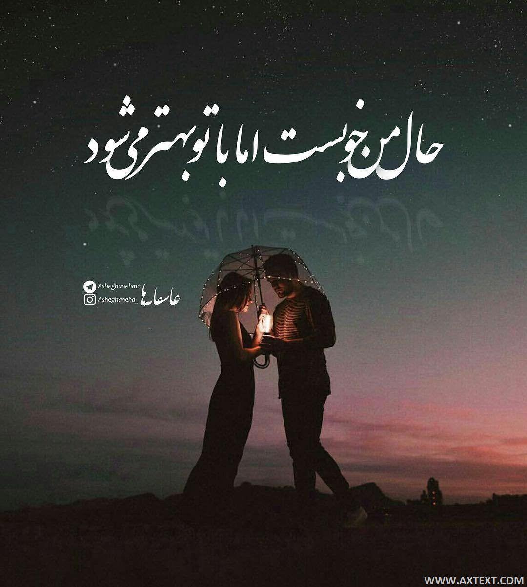 عکس نوشته عاشقانه حال من خوب است اما با تو بهتر می شوم In 2021 Persian Poem Calligraphy Drawings Of Friends Persian Quotes