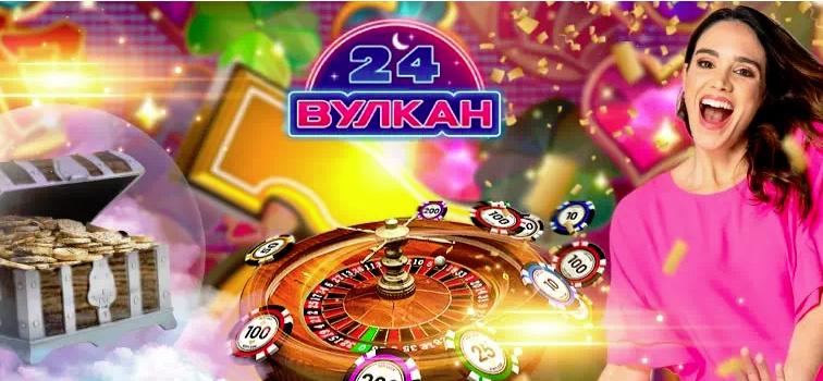 Вулкан 24 игровые автоматы официальный сайт на деньги с выводом денег