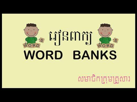 Khmer English របស របរប រ ប រ ស ន ផ ទ ប យ Kitchen Youtube