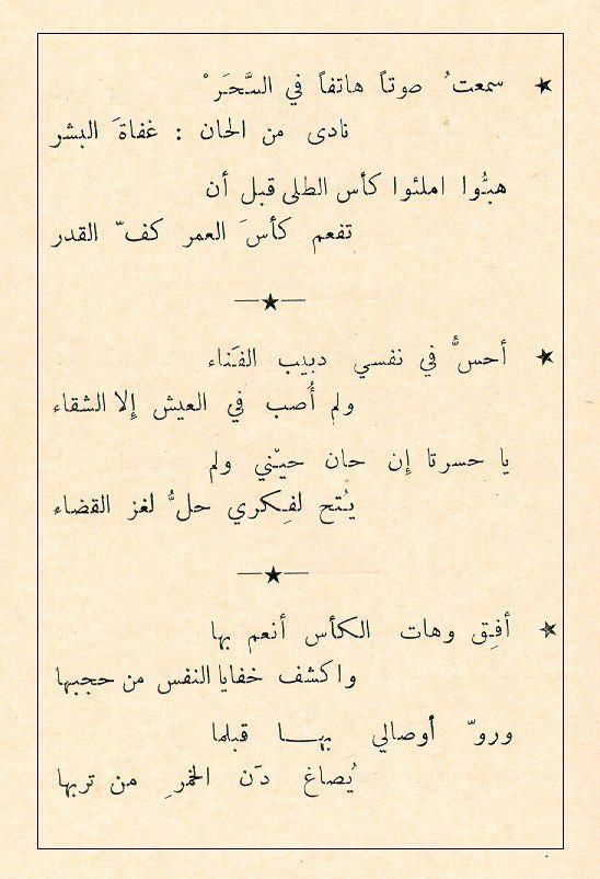 عمر الخيام Kids Education Words My Love