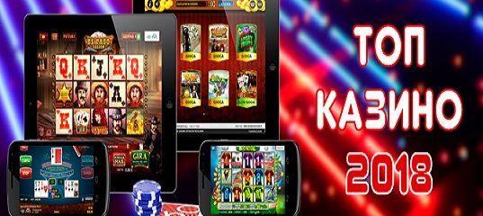 Рейтинг российских интернет казино отзывы игровые автоматы на деньги с бонусами при регистрации