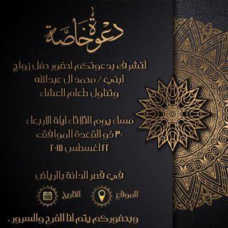 Pin By Moutaz Alhassan On دعوة زواج Digital Wedding Invitations Design Wedding Logos Digital Wedding Invitations