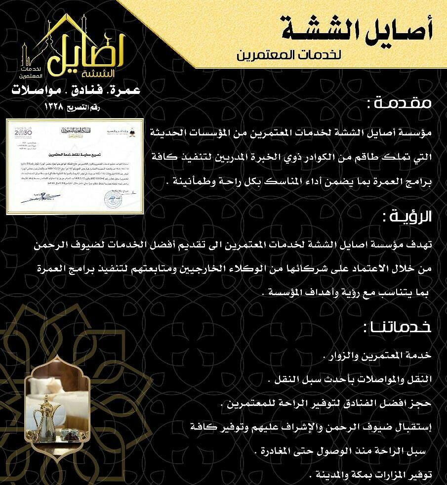 حجز فنادق مكةاصايل الششه لخدمات المعتمرين والحجوزات الفندقيه مكه المكرمه والمدينه المنوره 00966572432332 Asayil Al Sheshah For Umrah Services And Hotels Reserv