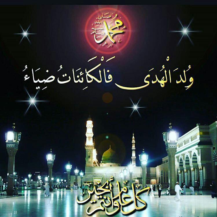 Emraa Com On Instagram تتقدم أسرة دنيا امرأة بأرق التهاني والتبريكات للأمة الإسلامية بمناسبة المولد الن Islamic Pictures Islam For Kids Eid Mubarak Wallpaper