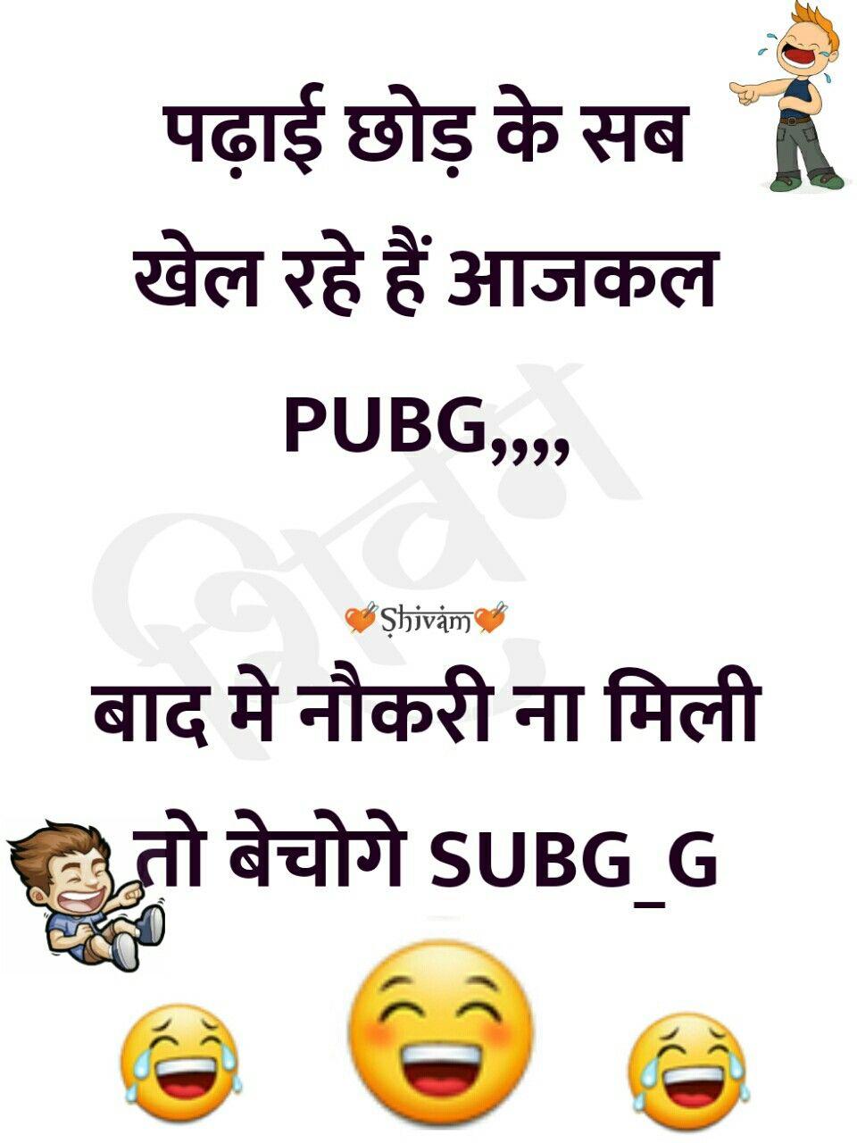 Joke Jokeinhindi Hindijoke Shivamr7 Joke In Hindi ह द ज क Very Funny Jokes Some Funny Jokes Jokes Quotes