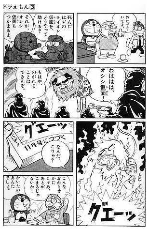 みんな大好きオシシ仮面 どこここブログ 仮面 新春 野望
