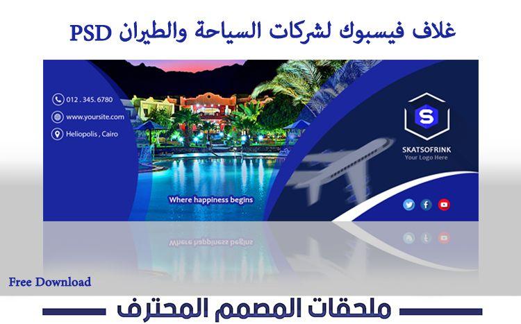 غلاف فيسبوك لشركات السياحة والطيران قابل للتعديل Psd Facebook Cover Psd Timeline Cover Travel Skatsofrink Free Download ملحقات Free Download Free Cairo