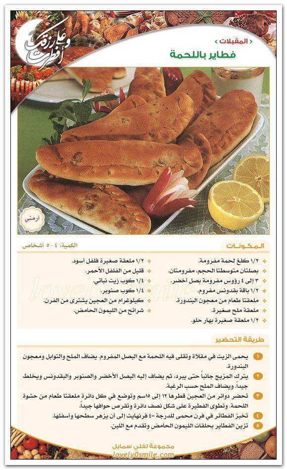 أكلات رمضان 2015 طبخات رمضان 2015 مشويات رمضان 2015 شربات عصائر رمضان 2015 Cooking Recipes Desserts Food Recipies Cooking Recipes