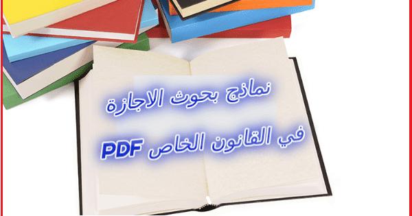 نماذج بحوث الاجازة في القانون الخاص Pdf نمودج بحث للمقبلين على اعداد مشروع نهاية الدراسة عروض في مادة منازعات الشغل