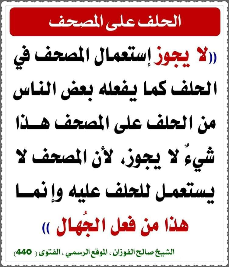 الحلف على المصحف Islamic Phrases Islamic Quotes Islam Facts