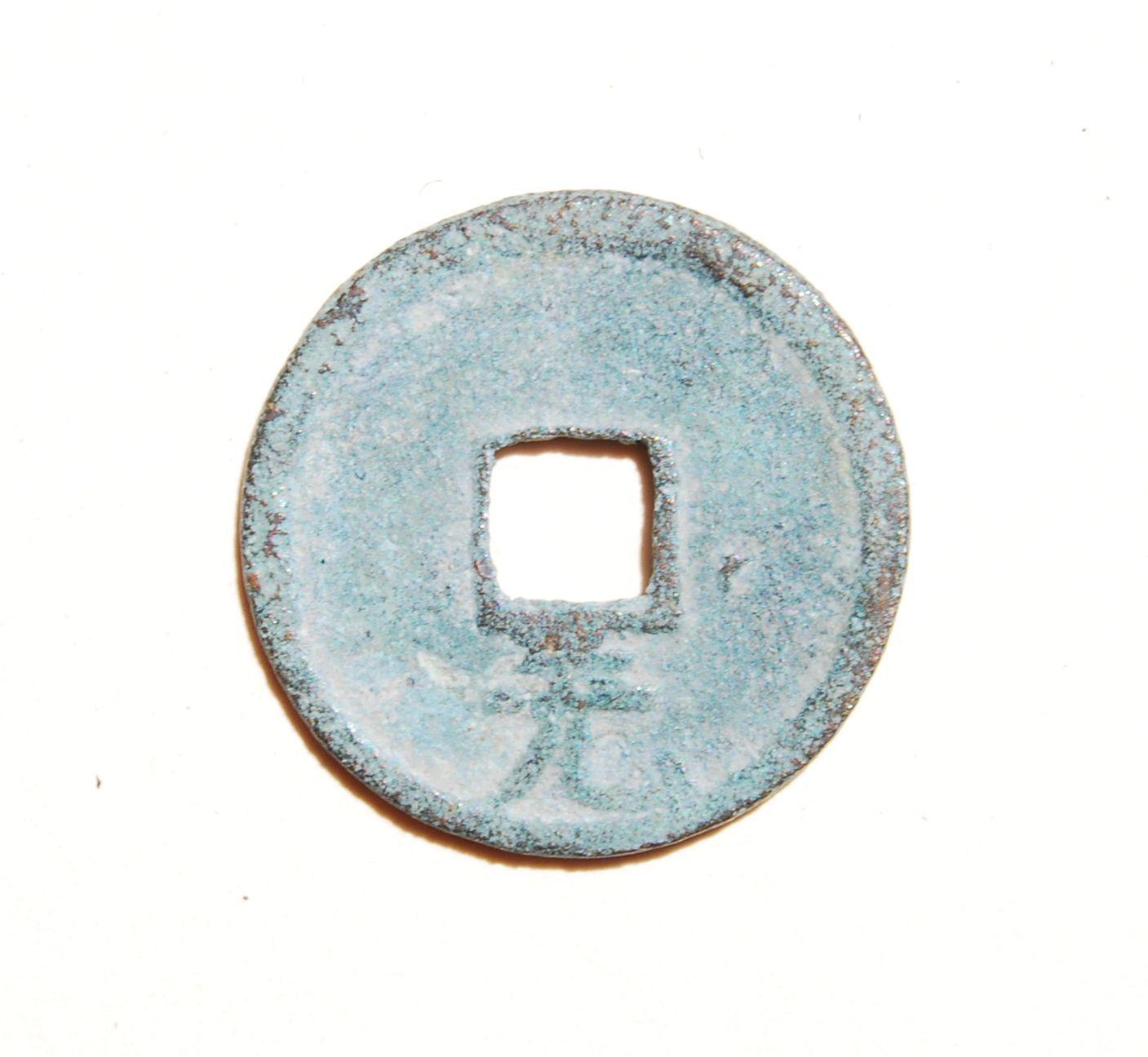 182b. Reverse side of a 'Shao Xi Yuan Bao' (紹熙元寶) 2 cash coin ...