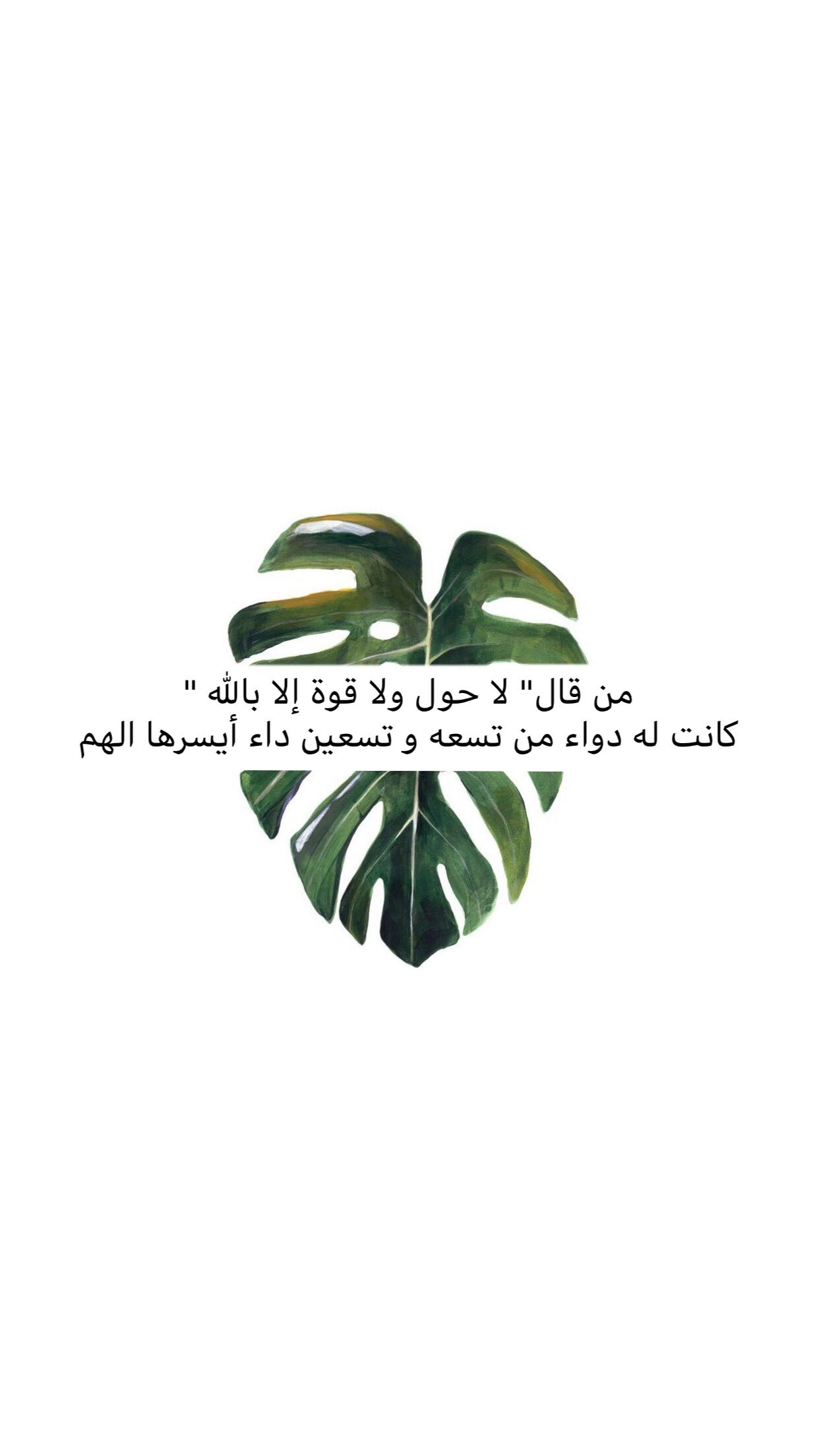 Pin By Meem On Islam Beautiful Quran Quotes Islamic Quotes Wallpaper Quran Quotes