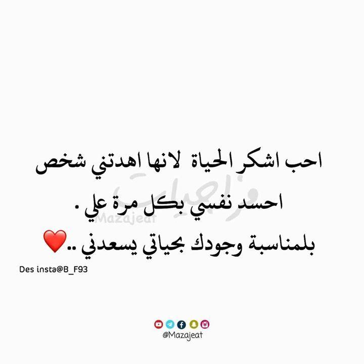 منشن للعافية متابعه لقناتنه ع التلكرام Https T Me Mazajeat متابعه لحسابنه ع الانستكرام Http Ift Tt 2i2ihtn Bilal Firas Quotes Arabic Quotes Love Quotes