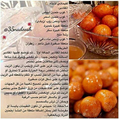 لقيمات Yummy Food Dessert Arabic Food Ramadan Desserts
