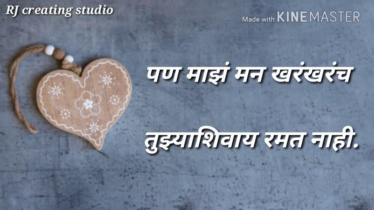 Marathi Quotes On Friendship In Marathi Fonts | WhatsApp