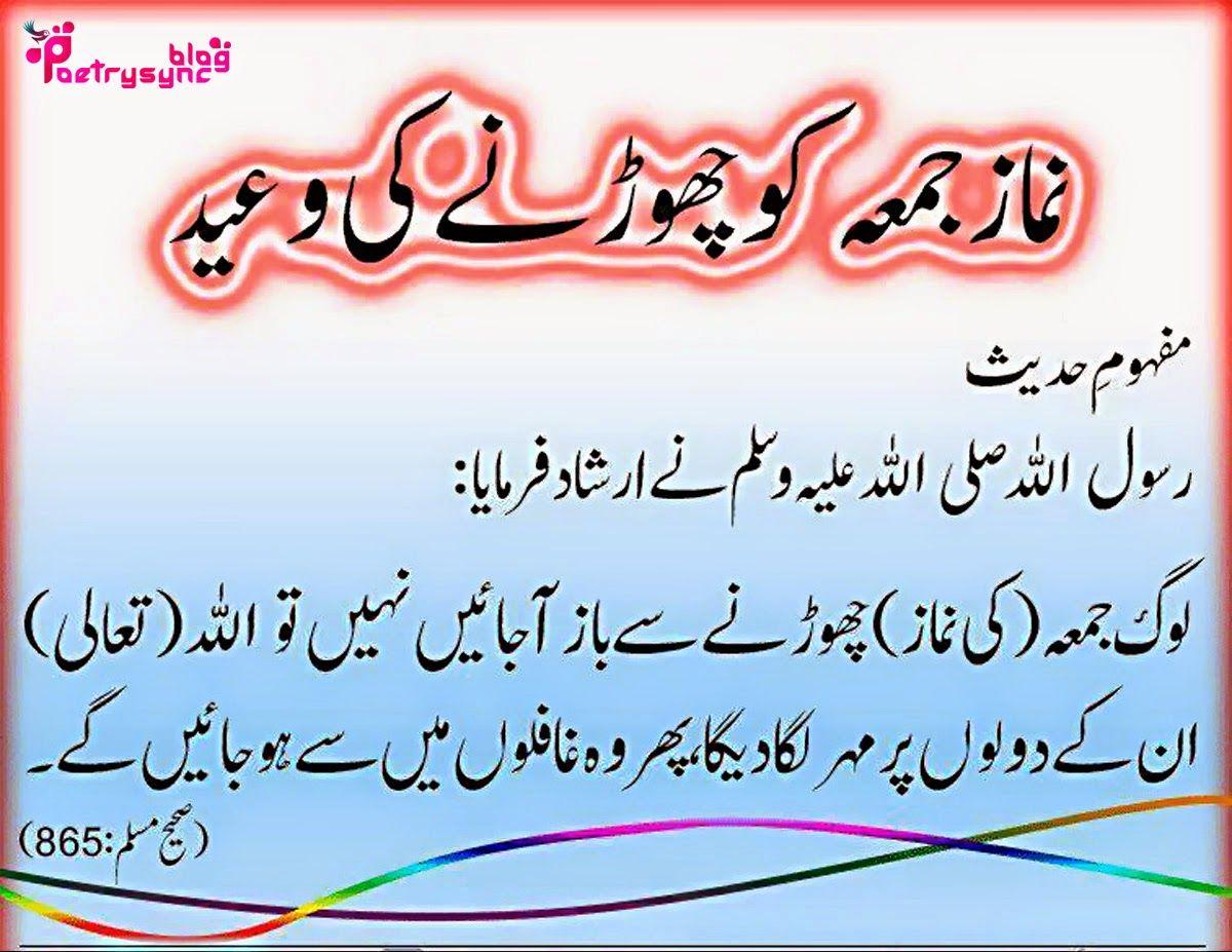 islamic dua in urdu, islamic dua for success, islamic ...