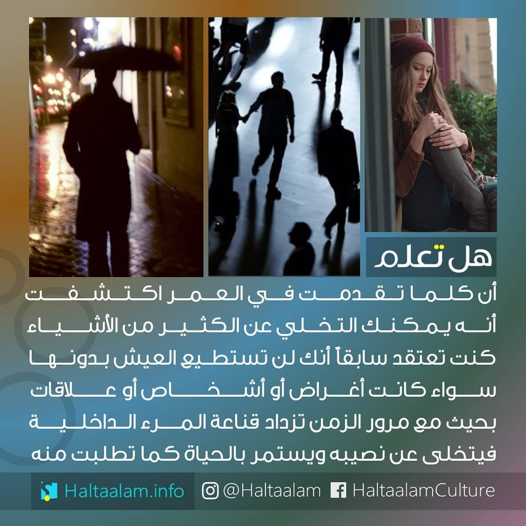 Pin By Rosaline On هل تعلم Happy Life Quotes Funny Quotes Beautiful Arabic Words