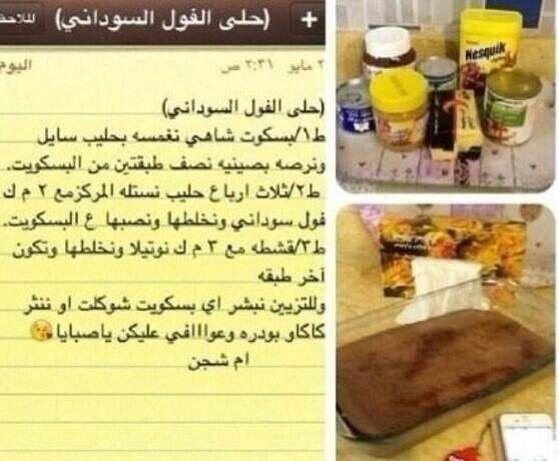حلى الفول السوداني Cooking Kitchen