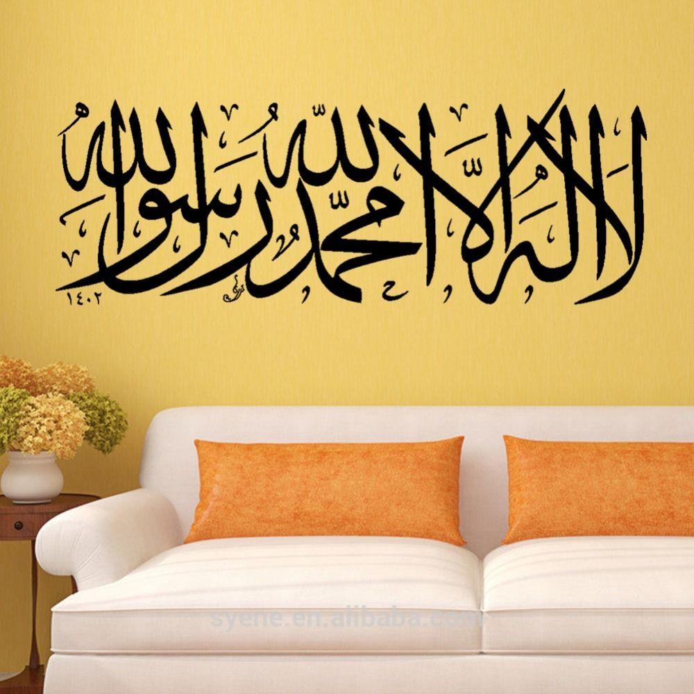 Custom Islamic Sticker Decal Muslim Wall Art Calligraphy Islam ...