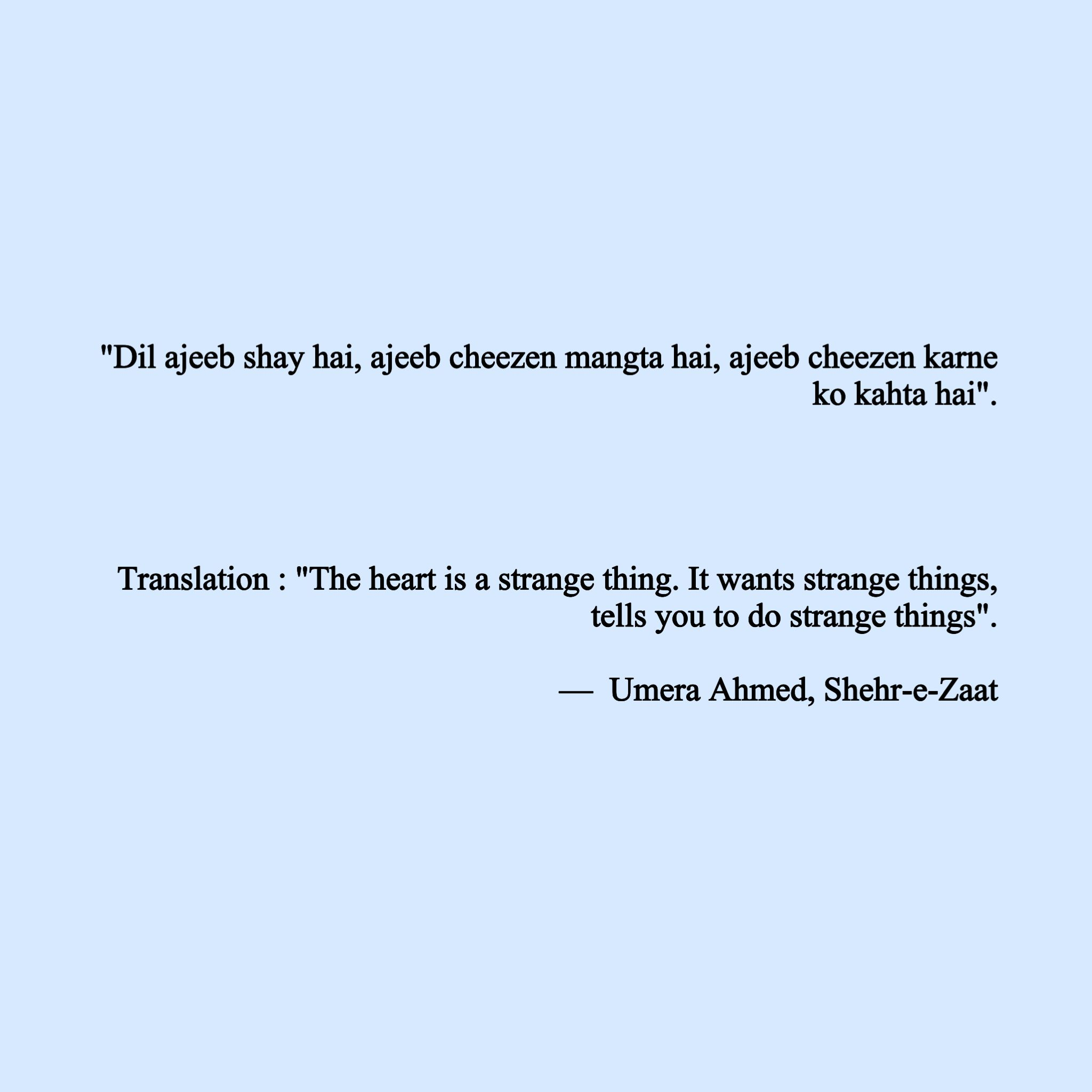 Shehr E Zaat W O R D S Quotes Urdu Quotes Hindi Quotes