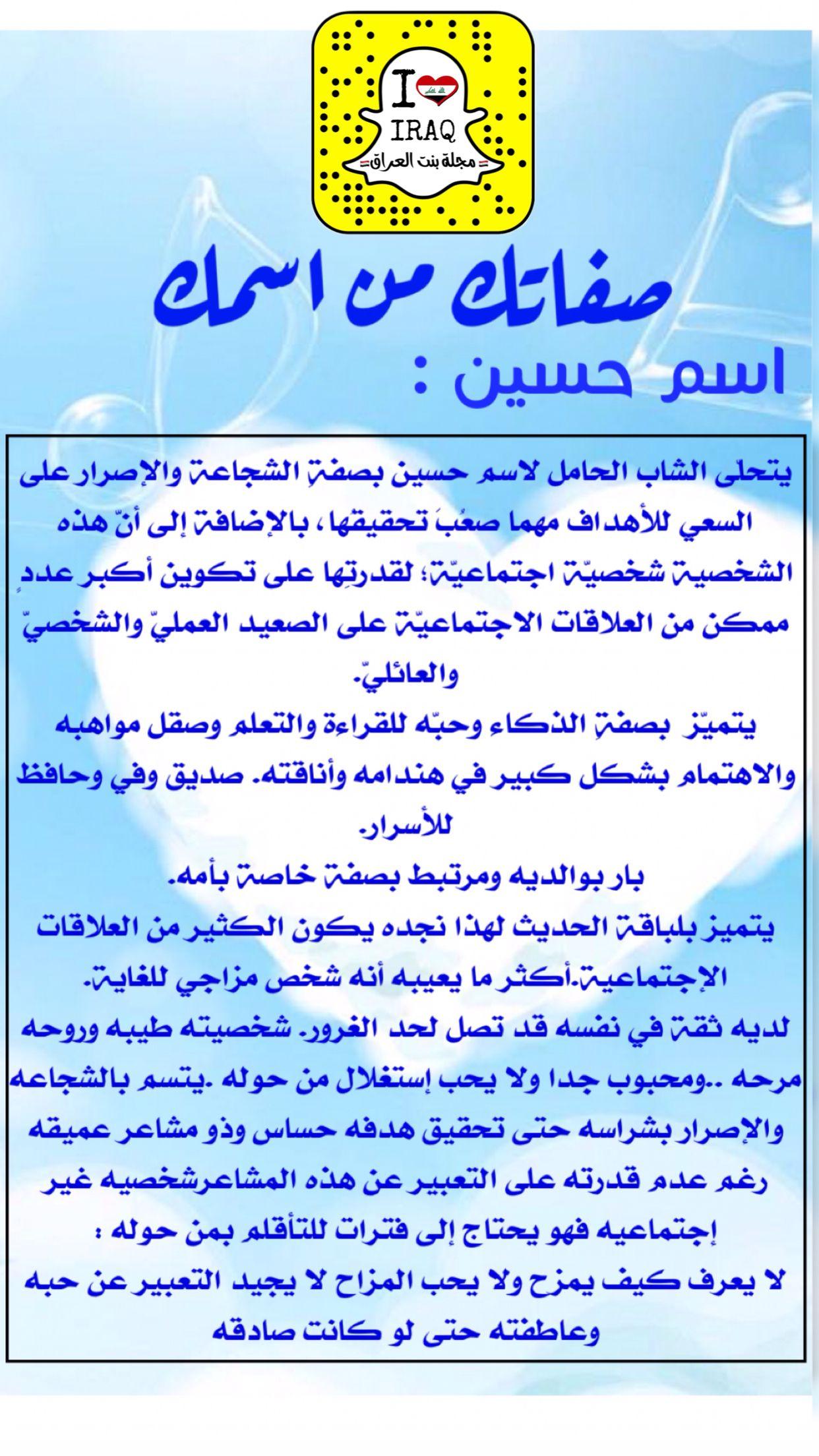 صفات اسم حسين Ios Messenger Iraq