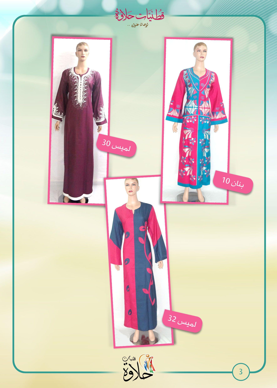 جلابيات و بيجامات نسائية و بناتي من القطن المصري عالي الجودة و متميزة التصميم Www Halawah Com Fashion Academic Dress Dresses