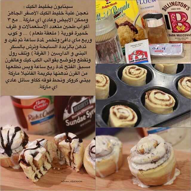 سينابون بخليط الكيك الجاهز الاصفر Tunisian Food Arabic Food Food