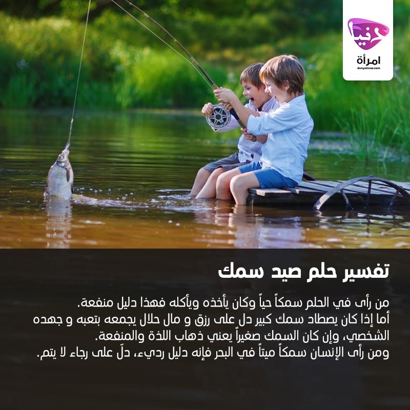 تفسير احلام حلم تفسير حلم صيد السمك صيد السمك دنيا امرأة كويت كويتيات دبي امارات السعودية قطر Doha Kuwaitinstagram Kuwait Bahrain Saudi Duba