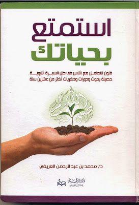 تحميل كتاب استمتع بحياتك للدكتور محمد العريفي Pdf Books Download Arabic Books Pdf Books