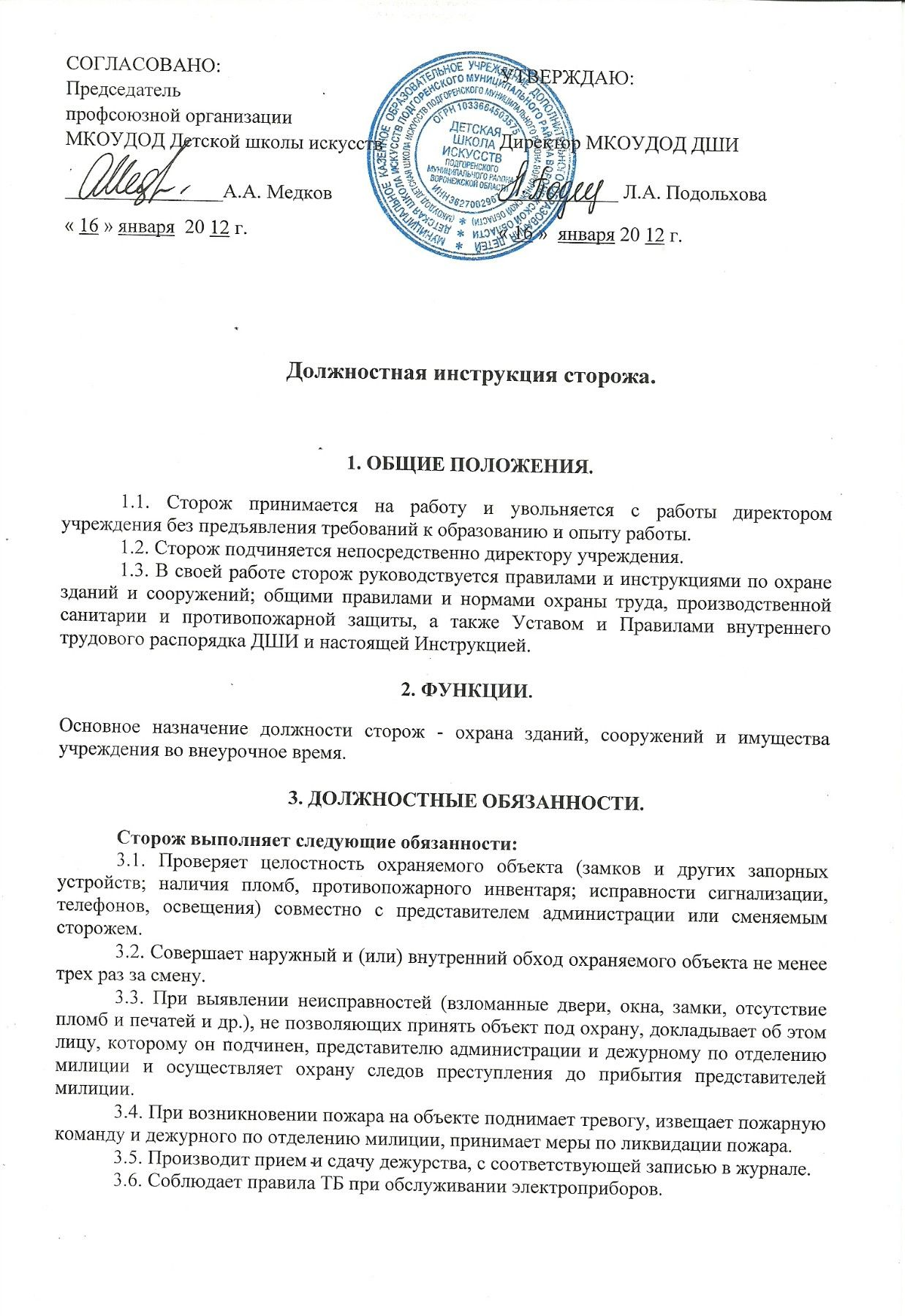 Поурочные планы по классам зпр история казахстана