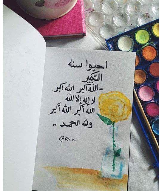 Superwarda Islamic Quotes Wallpaper Islamic Love Quotes Eid Images