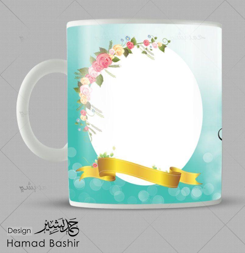 عرض اعمل على موقع تصميمي بعنوان Mug Design Template Psd 05 تصميم مجات من أعمال Hamad Bashir تصاميم كاسات مجات للطباعة وا Design Design Template Mug Designs