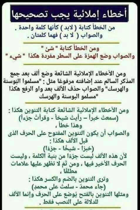 أخطاء إملائية Learn Arabic Language Learning Arabic Arabic Language