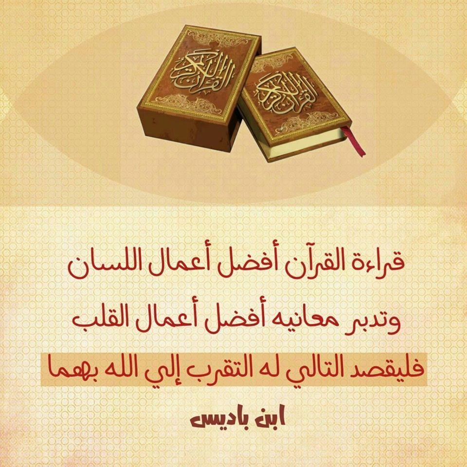 قراءة القرآن أفضل أعمال الل سان و تدبر معانيه أفضل أعمال القلب فليقصد التالي له